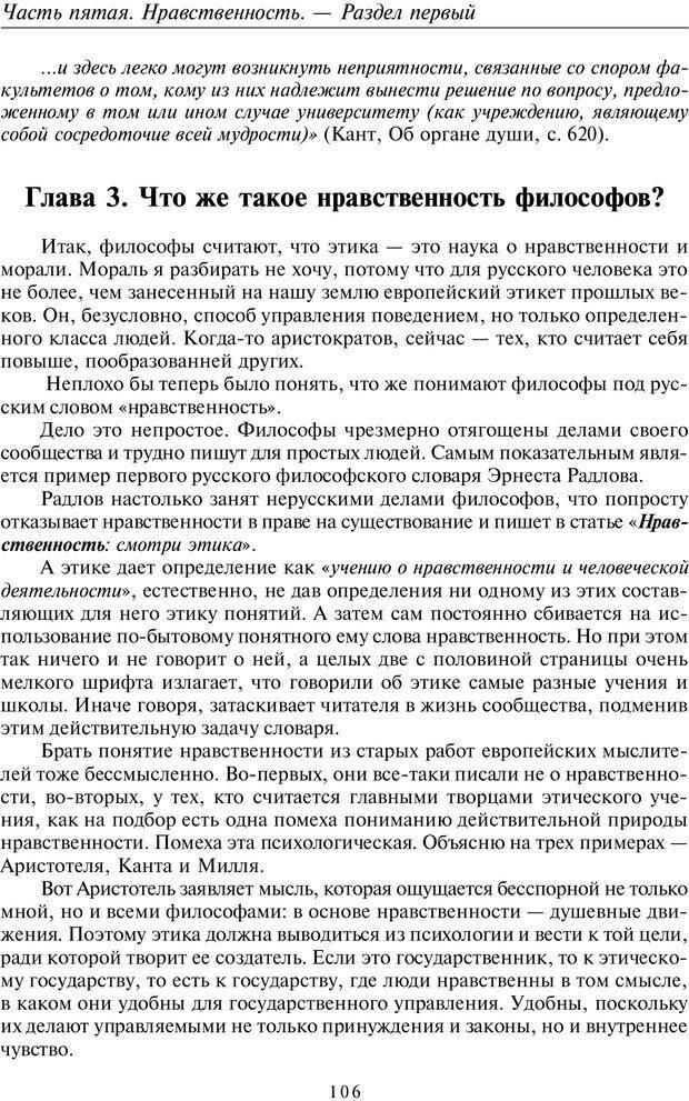 PDF. Введение в прикладную культурно-историческую психологию. Шевцов А. А. Страница 105. Читать онлайн