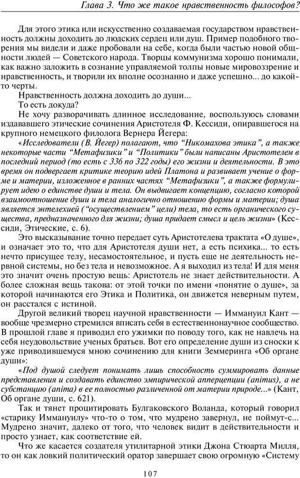 PDF. Введение в прикладную культурно-историческую психологию. Шевцов А. А. Страница 106. Читать онлайн