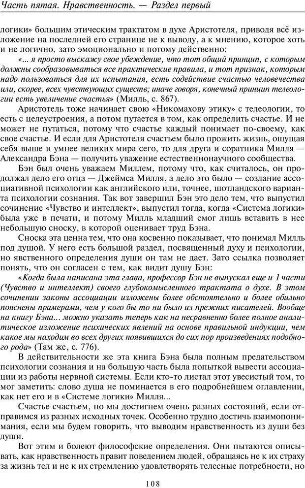 PDF. Введение в прикладную культурно-историческую психологию. Шевцов А. А. Страница 107. Читать онлайн