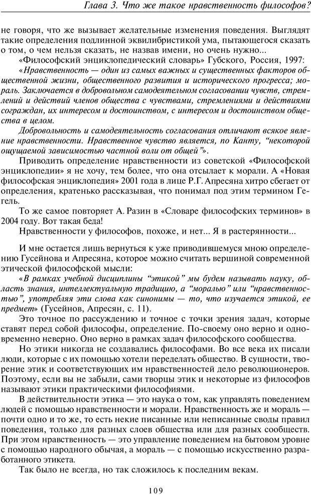 PDF. Введение в прикладную культурно-историческую психологию. Шевцов А. А. Страница 108. Читать онлайн
