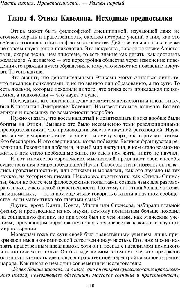 PDF. Введение в прикладную культурно-историческую психологию. Шевцов А. А. Страница 109. Читать онлайн