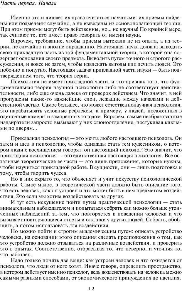 PDF. Введение в прикладную культурно-историческую психологию. Шевцов А. А. Страница 11. Читать онлайн