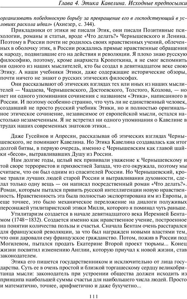 PDF. Введение в прикладную культурно-историческую психологию. Шевцов А. А. Страница 110. Читать онлайн