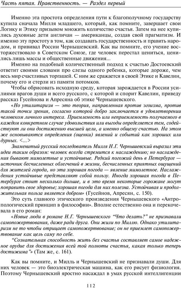 PDF. Введение в прикладную культурно-историческую психологию. Шевцов А. А. Страница 111. Читать онлайн