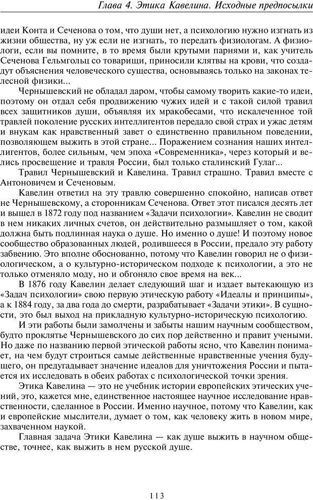 PDF. Введение в прикладную культурно-историческую психологию. Шевцов А. А. Страница 112. Читать онлайн