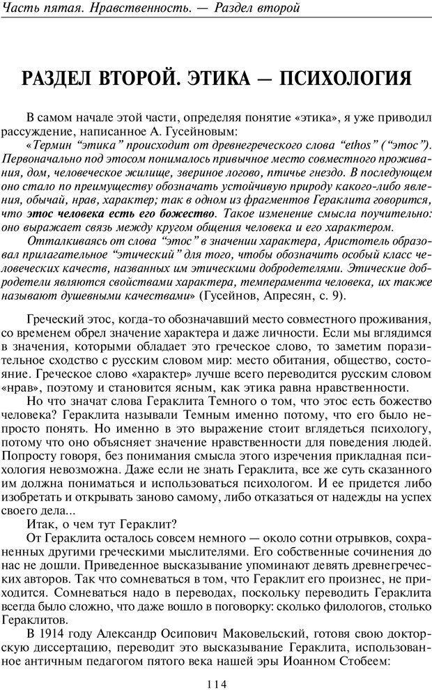 PDF. Введение в прикладную культурно-историческую психологию. Шевцов А. А. Страница 113. Читать онлайн