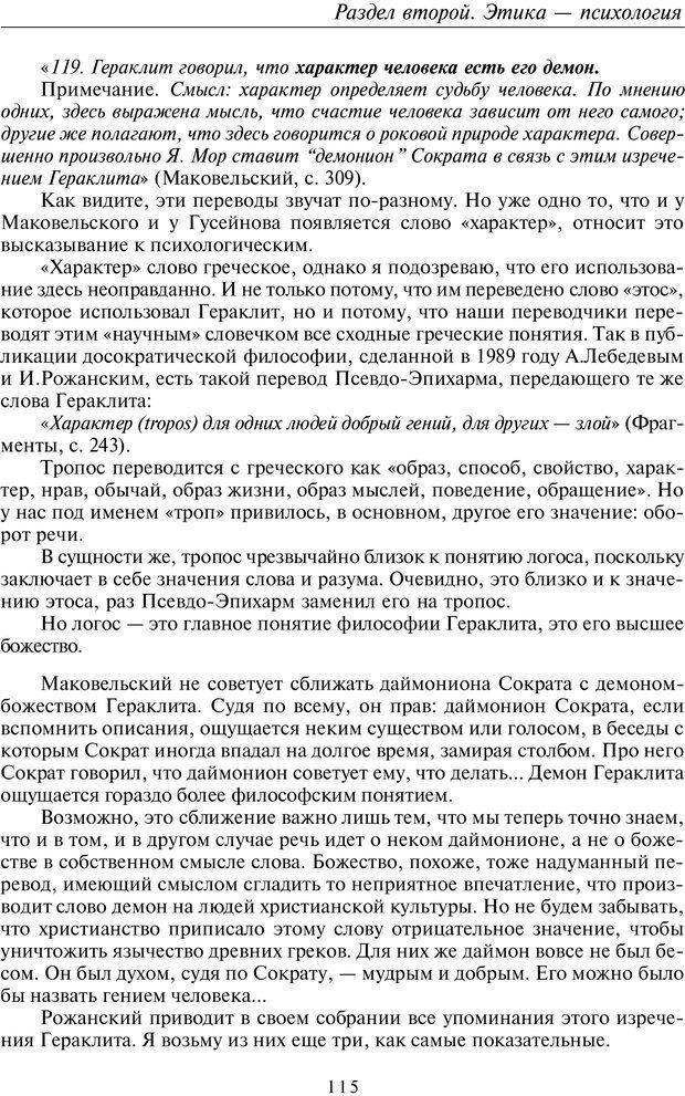 PDF. Введение в прикладную культурно-историческую психологию. Шевцов А. А. Страница 114. Читать онлайн