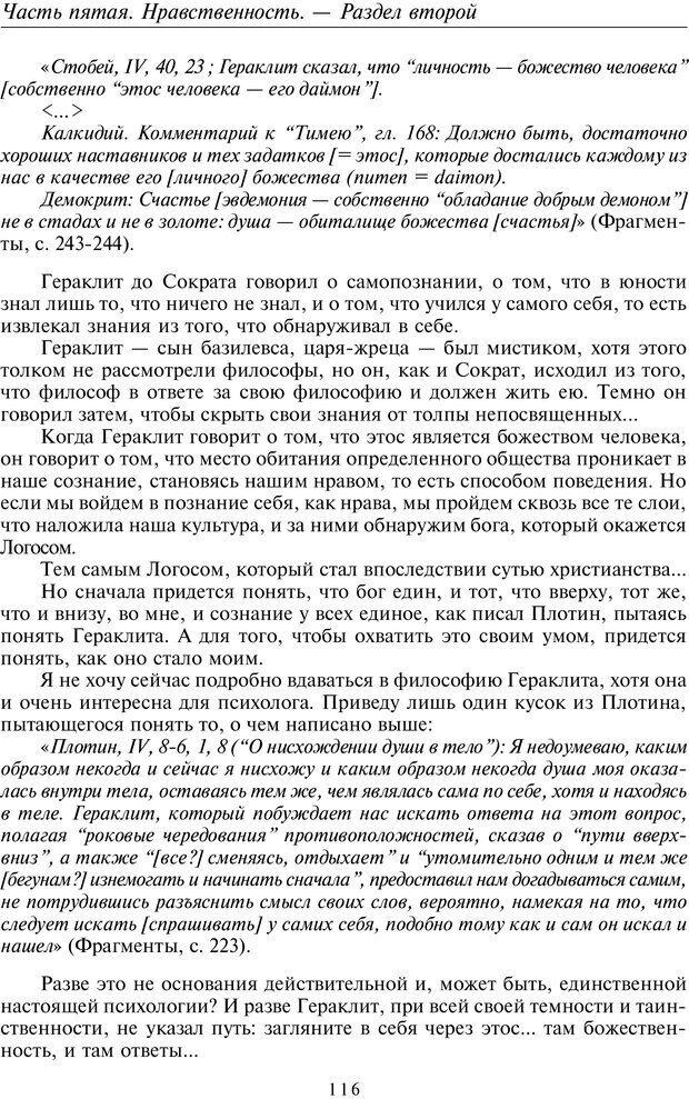 PDF. Введение в прикладную культурно-историческую психологию. Шевцов А. А. Страница 115. Читать онлайн