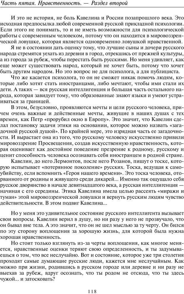 PDF. Введение в прикладную культурно-историческую психологию. Шевцов А. А. Страница 117. Читать онлайн