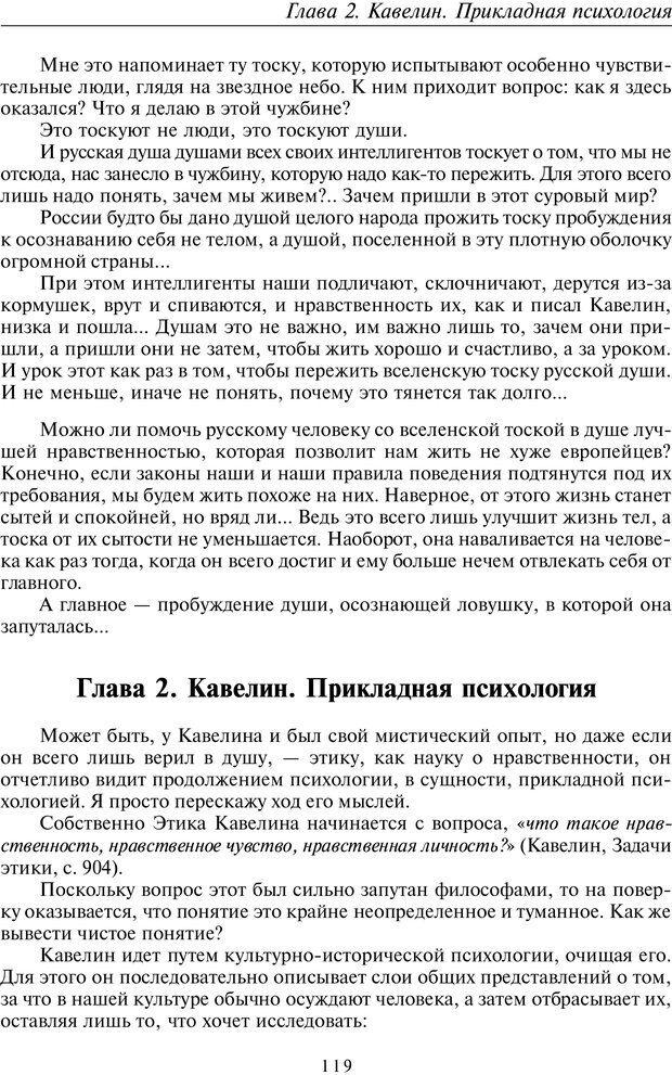 PDF. Введение в прикладную культурно-историческую психологию. Шевцов А. А. Страница 118. Читать онлайн