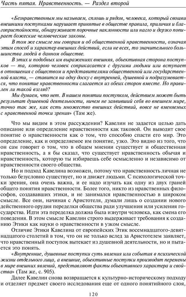 PDF. Введение в прикладную культурно-историческую психологию. Шевцов А. А. Страница 119. Читать онлайн