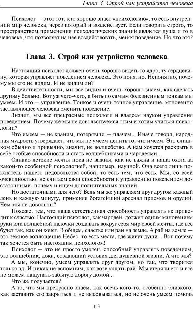 PDF. Введение в прикладную культурно-историческую психологию. Шевцов А. А. Страница 12. Читать онлайн