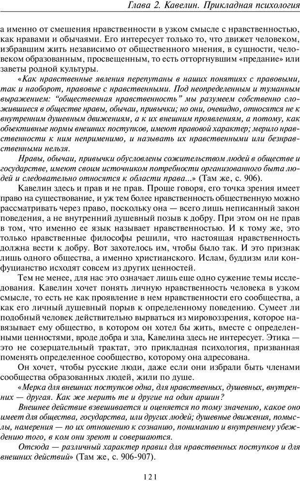 PDF. Введение в прикладную культурно-историческую психологию. Шевцов А. А. Страница 120. Читать онлайн