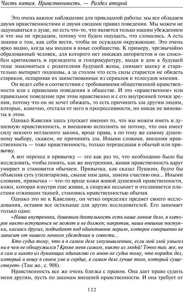 PDF. Введение в прикладную культурно-историческую психологию. Шевцов А. А. Страница 121. Читать онлайн