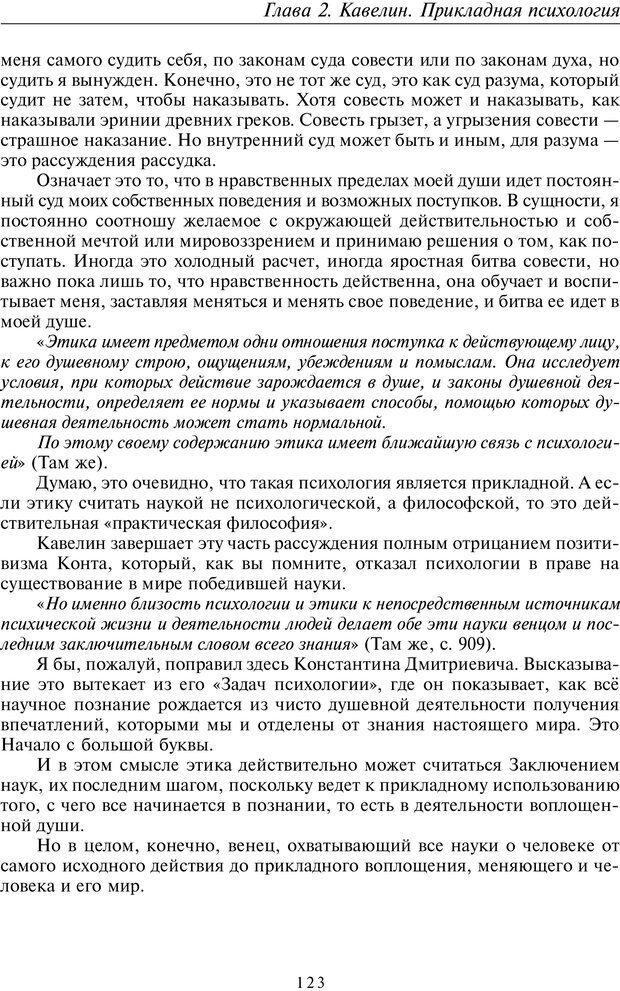 PDF. Введение в прикладную культурно-историческую психологию. Шевцов А. А. Страница 122. Читать онлайн