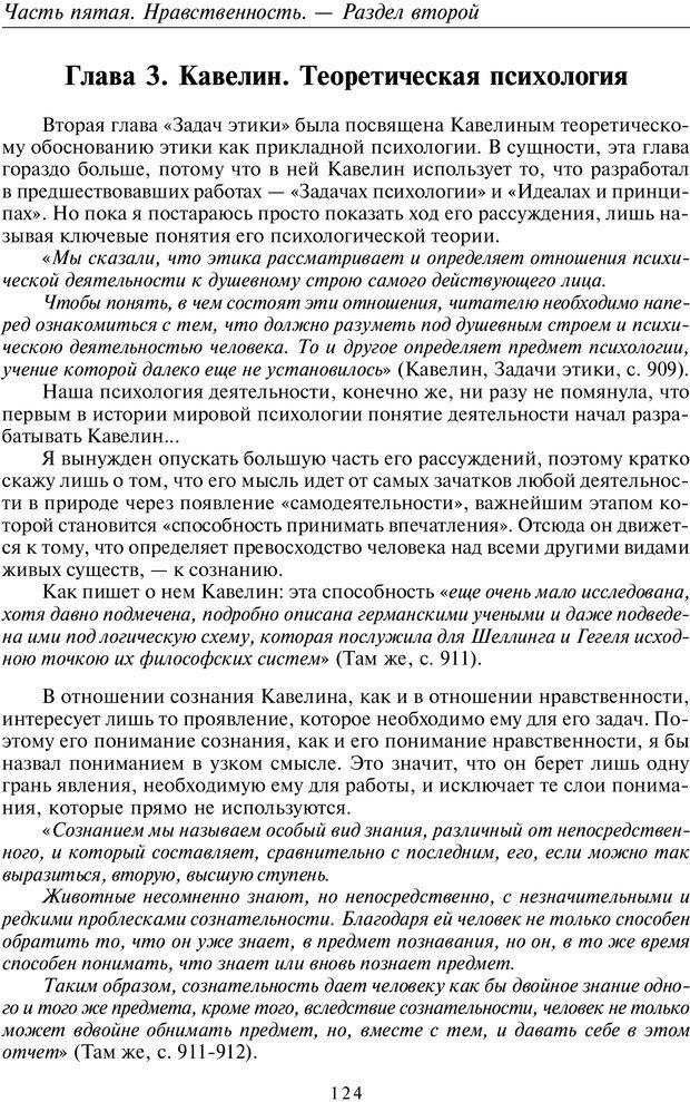 PDF. Введение в прикладную культурно-историческую психологию. Шевцов А. А. Страница 123. Читать онлайн