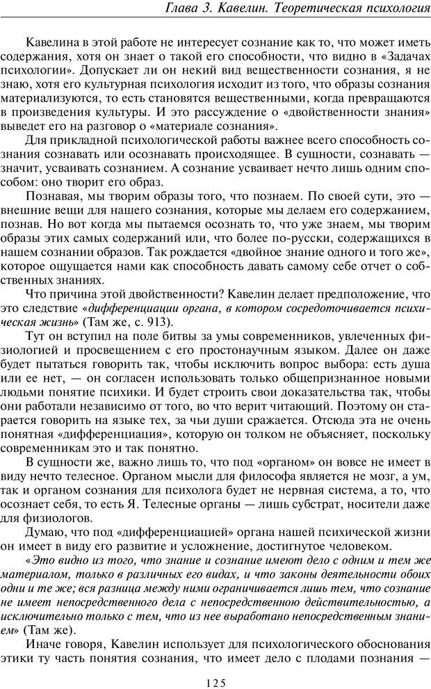 PDF. Введение в прикладную культурно-историческую психологию. Шевцов А. А. Страница 124. Читать онлайн