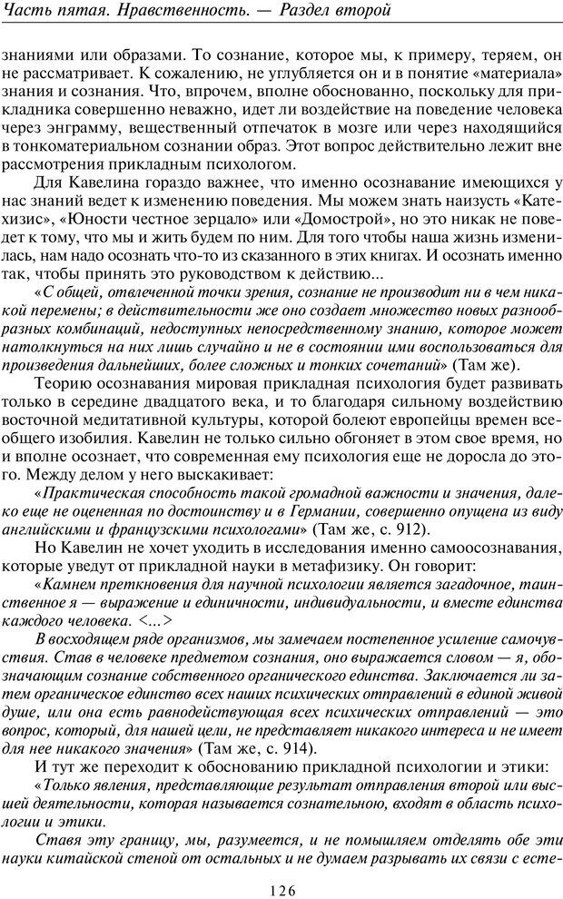 PDF. Введение в прикладную культурно-историческую психологию. Шевцов А. А. Страница 125. Читать онлайн