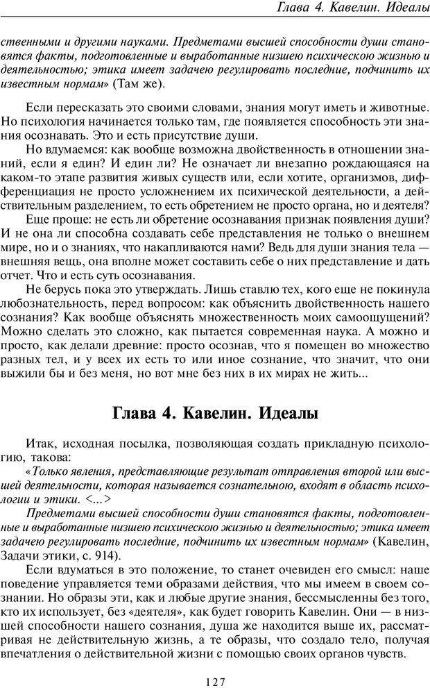PDF. Введение в прикладную культурно-историческую психологию. Шевцов А. А. Страница 126. Читать онлайн