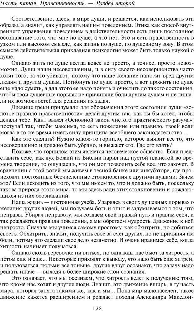 PDF. Введение в прикладную культурно-историческую психологию. Шевцов А. А. Страница 127. Читать онлайн