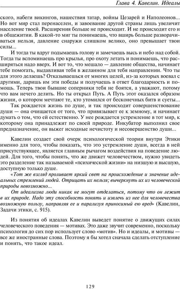 PDF. Введение в прикладную культурно-историческую психологию. Шевцов А. А. Страница 128. Читать онлайн