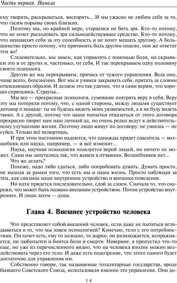 PDF. Введение в прикладную культурно-историческую психологию. Шевцов А. А. Страница 13. Читать онлайн