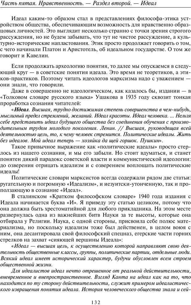 PDF. Введение в прикладную культурно-историческую психологию. Шевцов А. А. Страница 131. Читать онлайн