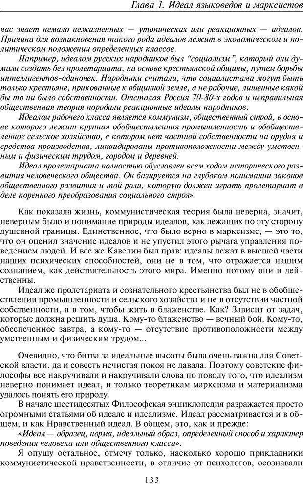 PDF. Введение в прикладную культурно-историческую психологию. Шевцов А. А. Страница 132. Читать онлайн