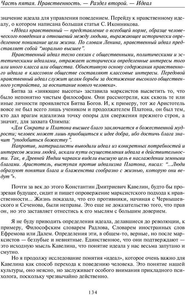 PDF. Введение в прикладную культурно-историческую психологию. Шевцов А. А. Страница 133. Читать онлайн