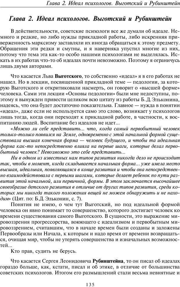 PDF. Введение в прикладную культурно-историческую психологию. Шевцов А. А. Страница 134. Читать онлайн