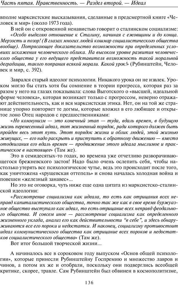 PDF. Введение в прикладную культурно-историческую психологию. Шевцов А. А. Страница 135. Читать онлайн