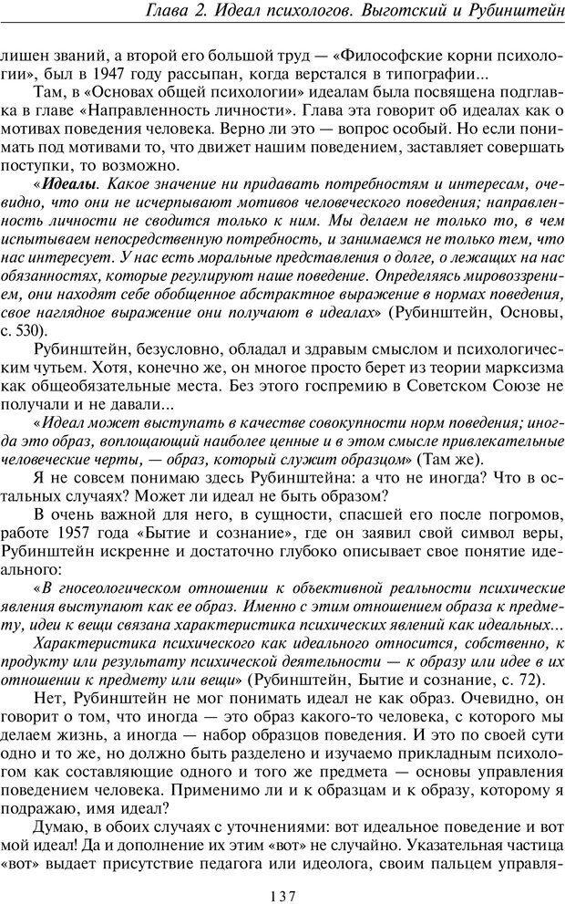 PDF. Введение в прикладную культурно-историческую психологию. Шевцов А. А. Страница 136. Читать онлайн