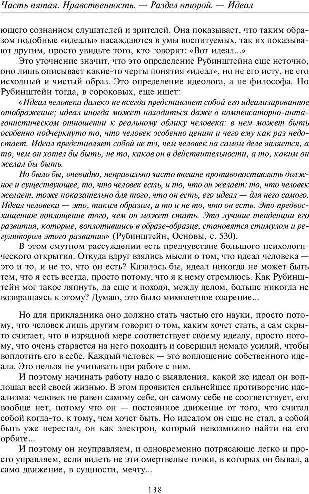 PDF. Введение в прикладную культурно-историческую психологию. Шевцов А. А. Страница 137. Читать онлайн