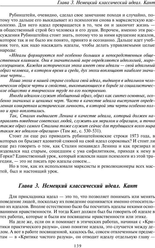PDF. Введение в прикладную культурно-историческую психологию. Шевцов А. А. Страница 138. Читать онлайн