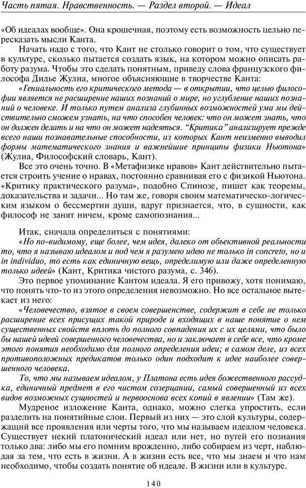 PDF. Введение в прикладную культурно-историческую психологию. Шевцов А. А. Страница 139. Читать онлайн