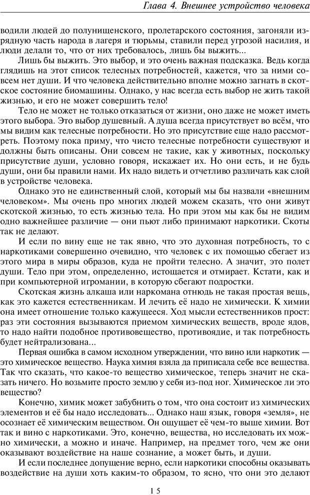 PDF. Введение в прикладную культурно-историческую психологию. Шевцов А. А. Страница 14. Читать онлайн