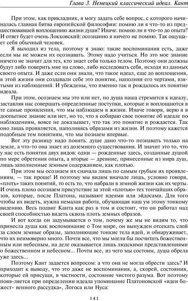 PDF. Введение в прикладную культурно-историческую психологию. Шевцов А. А. Страница 140. Читать онлайн