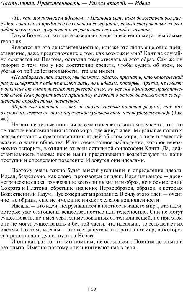 PDF. Введение в прикладную культурно-историческую психологию. Шевцов А. А. Страница 141. Читать онлайн