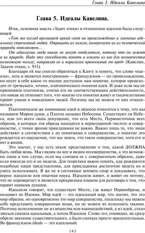 PDF. Введение в прикладную культурно-историческую психологию. Шевцов А. А. Страница 142. Читать онлайн