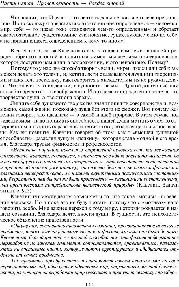 PDF. Введение в прикладную культурно-историческую психологию. Шевцов А. А. Страница 143. Читать онлайн