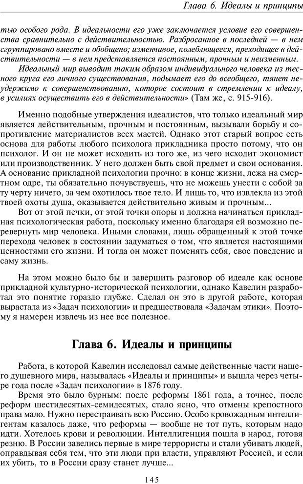 PDF. Введение в прикладную культурно-историческую психологию. Шевцов А. А. Страница 144. Читать онлайн