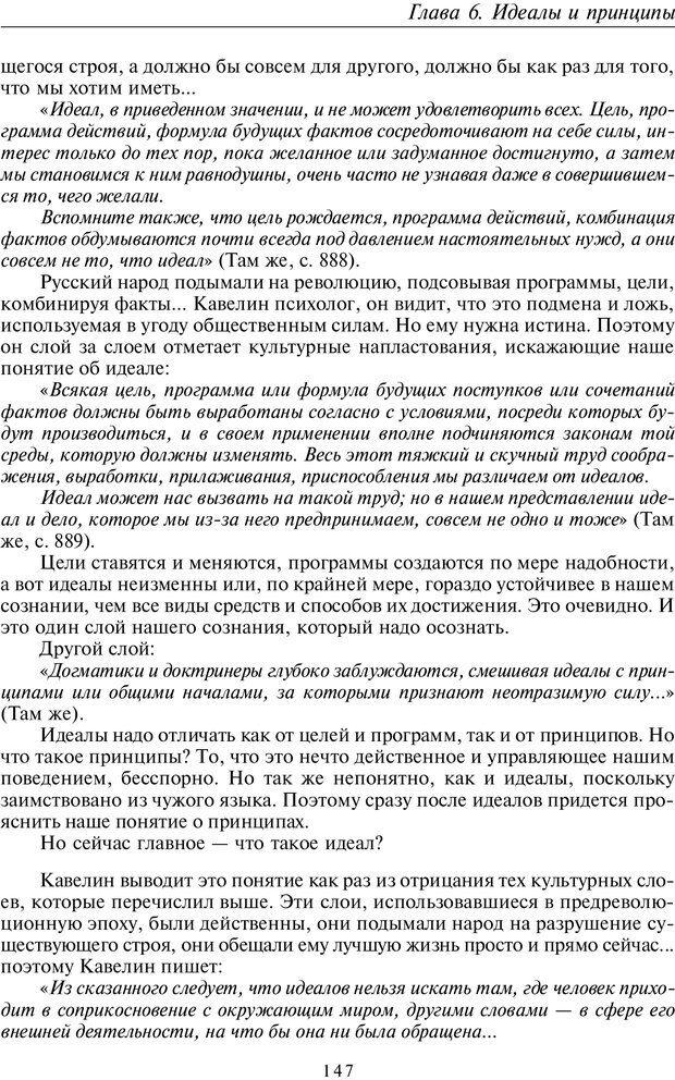 PDF. Введение в прикладную культурно-историческую психологию. Шевцов А. А. Страница 146. Читать онлайн
