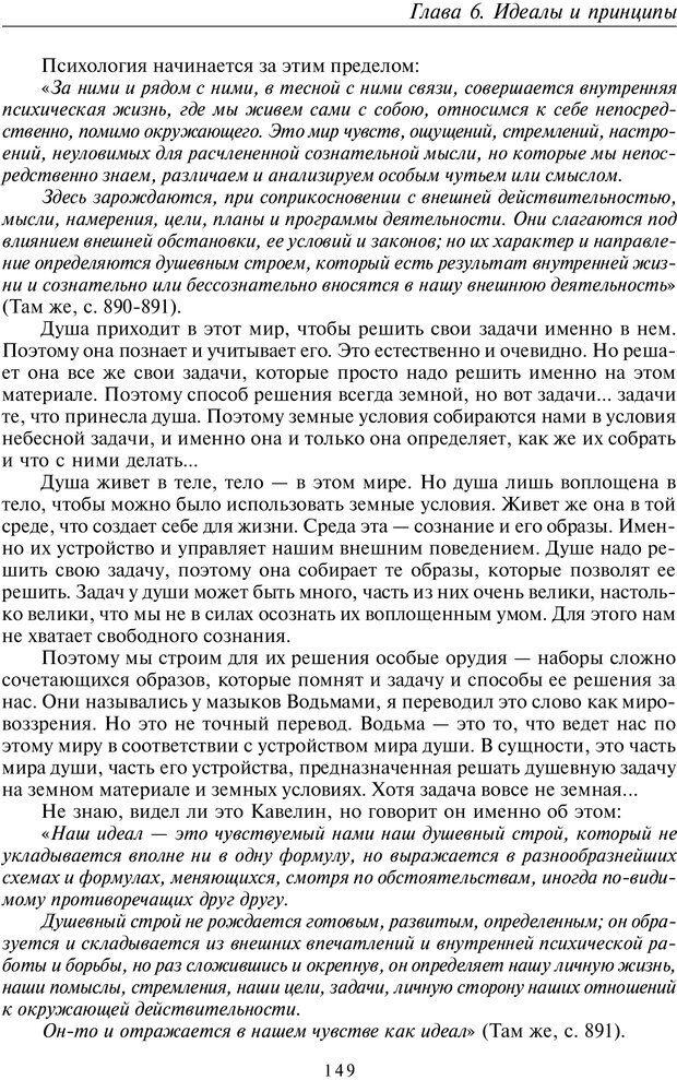 PDF. Введение в прикладную культурно-историческую психологию. Шевцов А. А. Страница 148. Читать онлайн