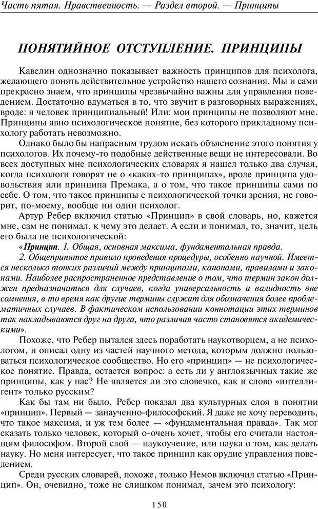 PDF. Введение в прикладную культурно-историческую психологию. Шевцов А. А. Страница 149. Читать онлайн