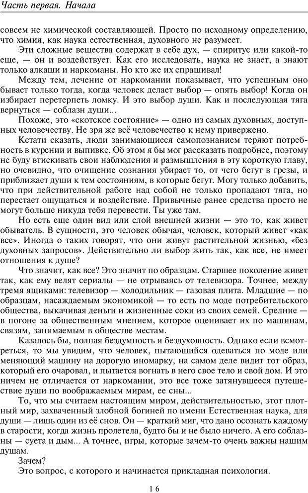 PDF. Введение в прикладную культурно-историческую психологию. Шевцов А. А. Страница 15. Читать онлайн