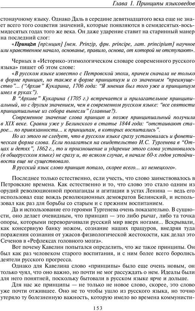 PDF. Введение в прикладную культурно-историческую психологию. Шевцов А. А. Страница 152. Читать онлайн
