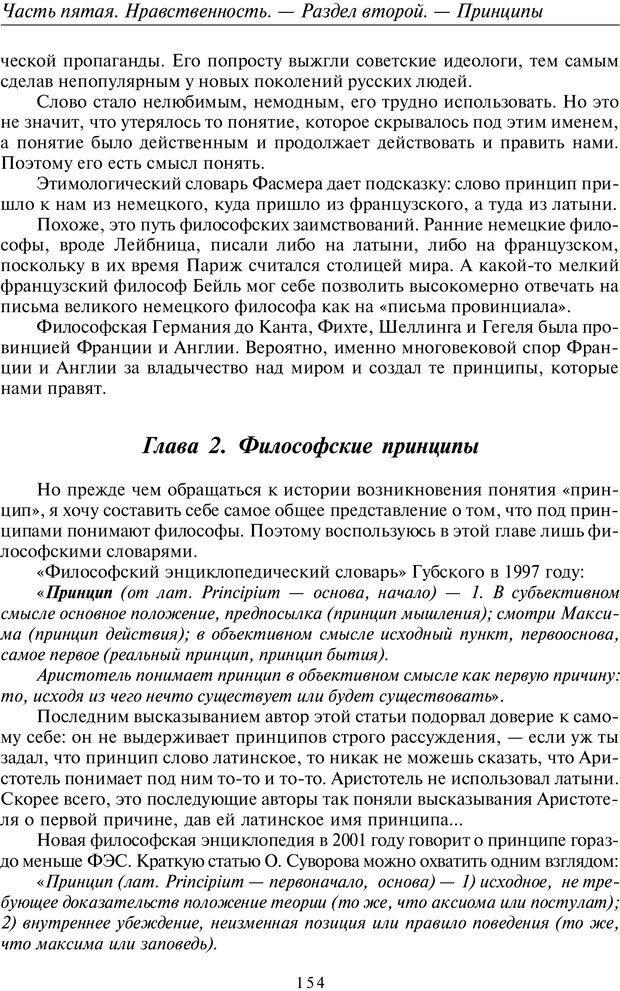 PDF. Введение в прикладную культурно-историческую психологию. Шевцов А. А. Страница 153. Читать онлайн