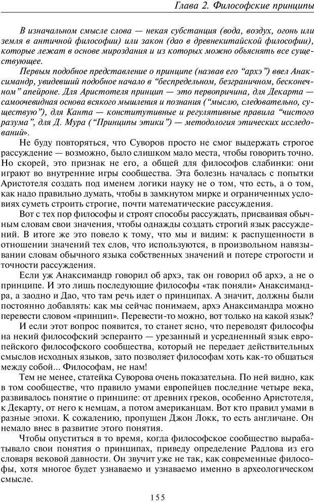 PDF. Введение в прикладную культурно-историческую психологию. Шевцов А. А. Страница 154. Читать онлайн