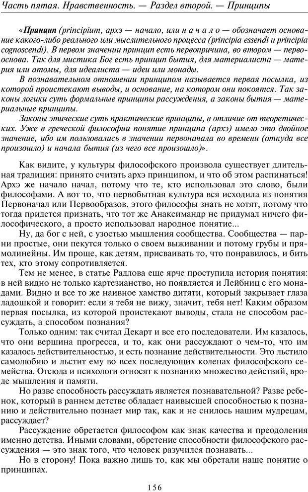 PDF. Введение в прикладную культурно-историческую психологию. Шевцов А. А. Страница 155. Читать онлайн