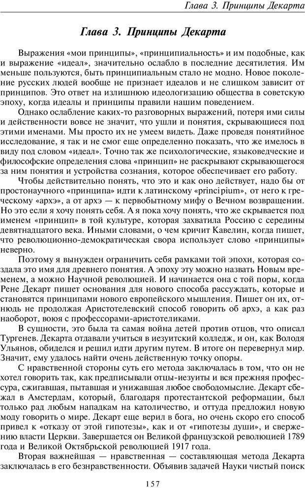 PDF. Введение в прикладную культурно-историческую психологию. Шевцов А. А. Страница 156. Читать онлайн